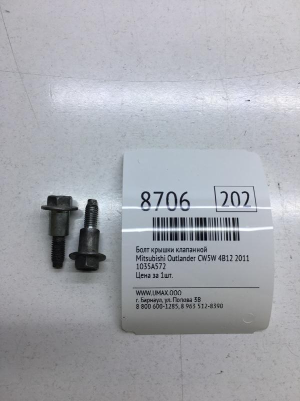 Болт крышки клапанной Mitsubishi Outlander CW5W 4B12 2011 (б/у)