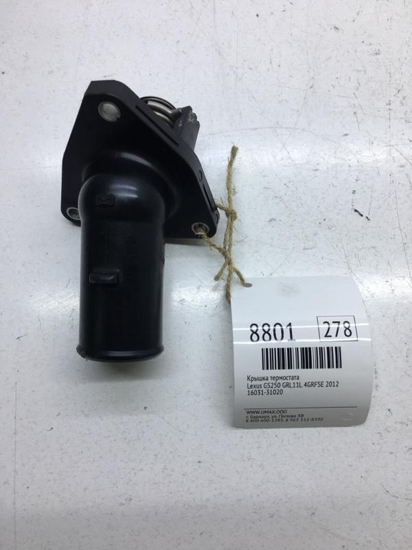 Крышка термостата Lexus Gs250 GRL11L 4GRFSE 2012 (б/у)