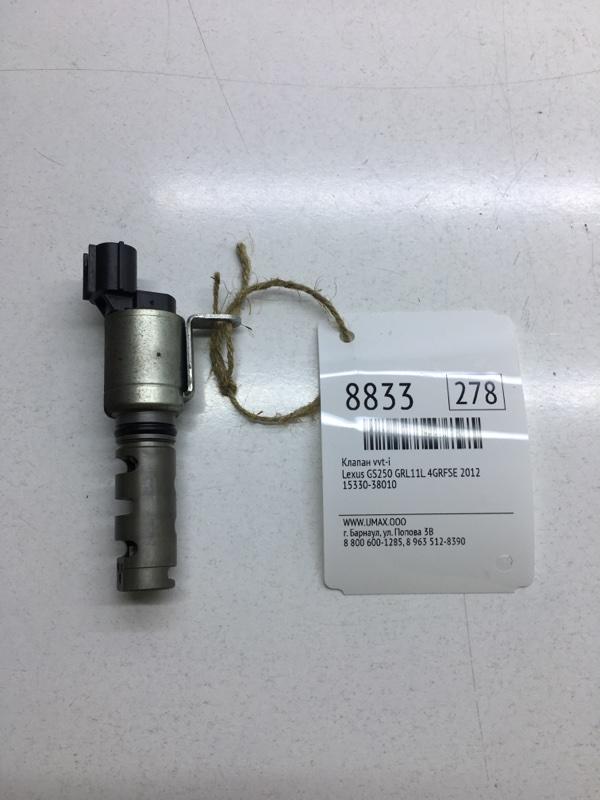 Клапан vvt-i Lexus Gs250 GRL11L 4GRFSE 2012 (б/у)