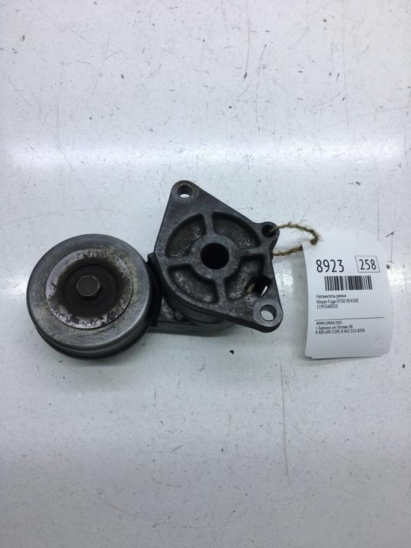 Натяжитель ремня Nissan Fuga GY50 VK45DE (б/у)