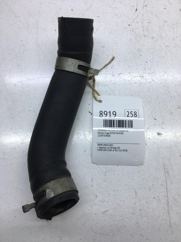 Патрубок системы охлаждения Nissan Fuga GY50 VK45DE (б/у)
