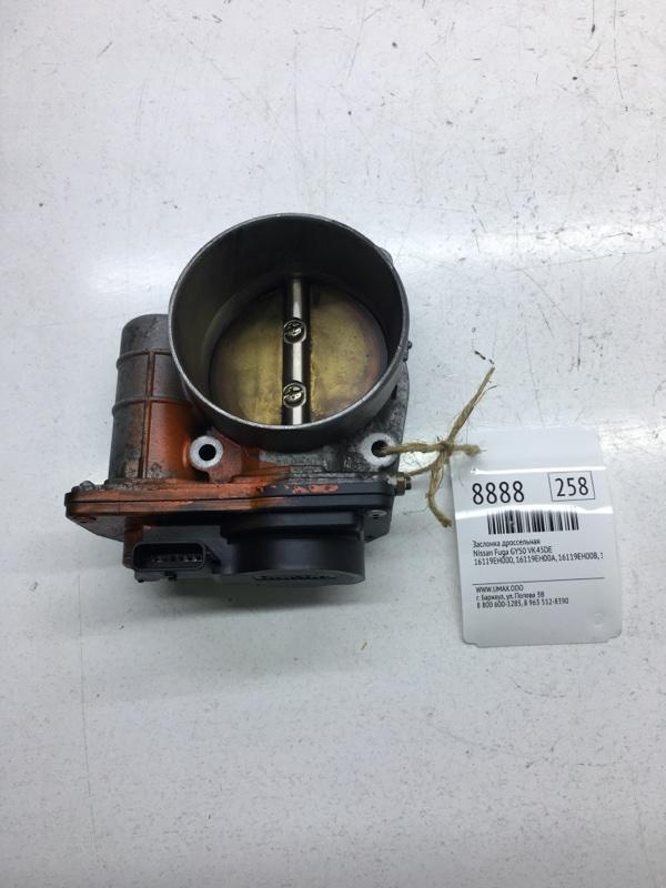 Заслонка дроссельная Nissan Fuga GY50 VK45DE (б/у)