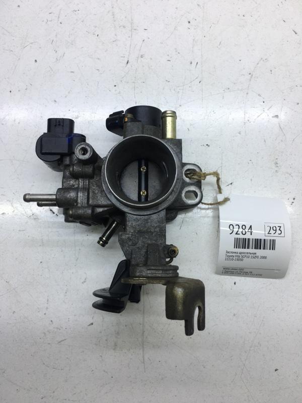 Заслонка дроссельная Toyota Vitz SCP10 1SZFE 2000 (б/у)
