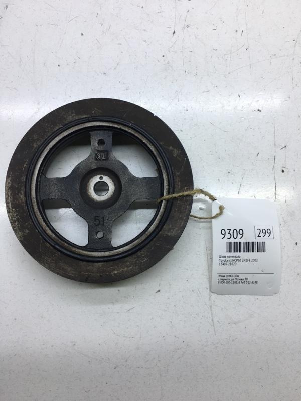 Шкив коленвала Toyota Ist NCP60 2NZFE 2002 (б/у)