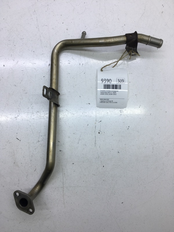 Патрубок системы охлаждения Toyota Allex NZE121 1NZFE (б/у)