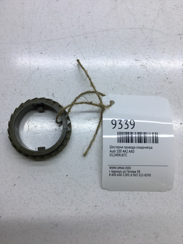 Шестерня привода спидометра Audi 100 4A2 AAD (б/у)