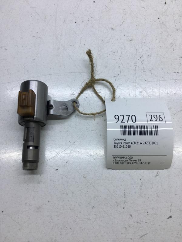 Соленоид Toyota Ipsum ACM21W 2AZFE 2001 (б/у)