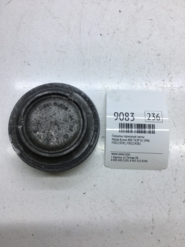 Поршень тормозной ленты Mazda Eunos 800 TA3P KJ 1996 (б/у)