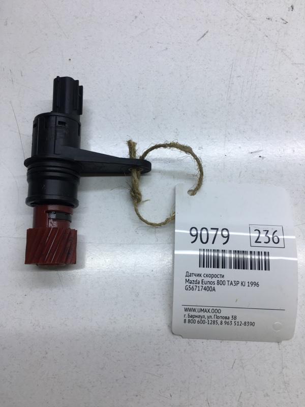 Датчик скорости Mazda Eunos 800 TA3P KJ 1996 (б/у)