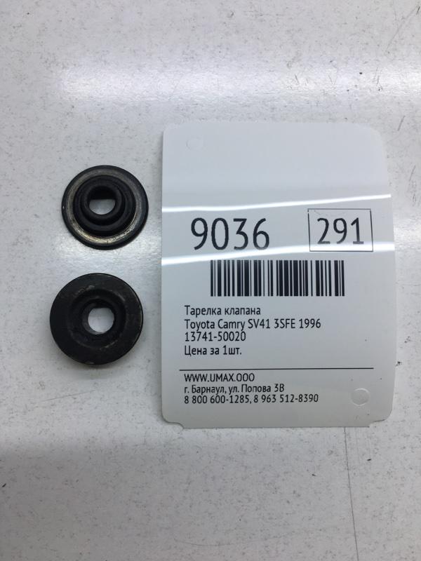 Тарелка клапана Toyota Camry SV41 3SFE 1996 (б/у)