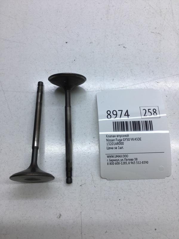 Клапан впускной Nissan Fuga GY50 VK45DE (б/у)