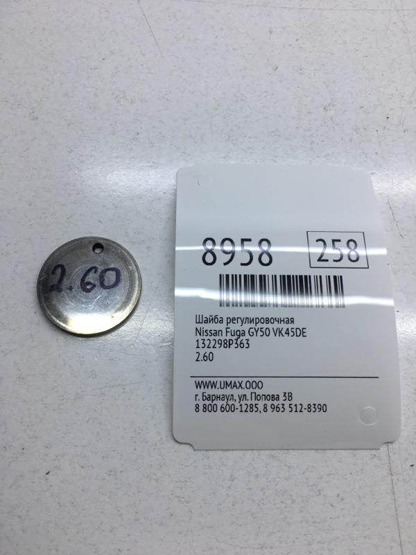 Шайба регулировочная Nissan Fuga GY50 VK45DE (б/у)