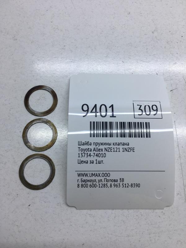 Шайба пружины клапана Toyota Allex NZE121 1NZFE (б/у)