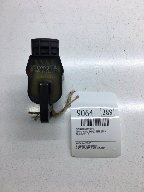 Катушка зажигания Toyota Nadia SXN10 3SFE 1999 (б/у)