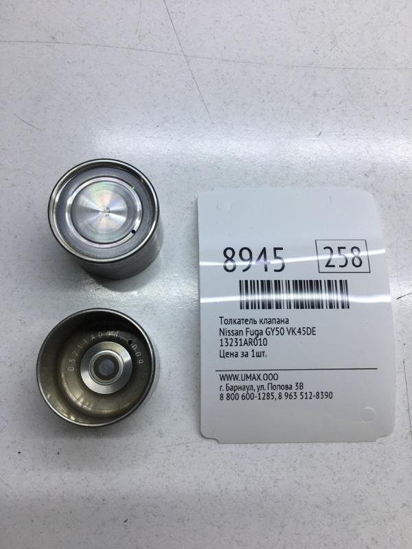 Толкатель клапана Nissan Fuga GY50 VK45DE (б/у)