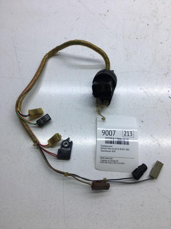 Проводка акпп Daihatsu Max LA-L952S JB-DET 2001 (б/у)