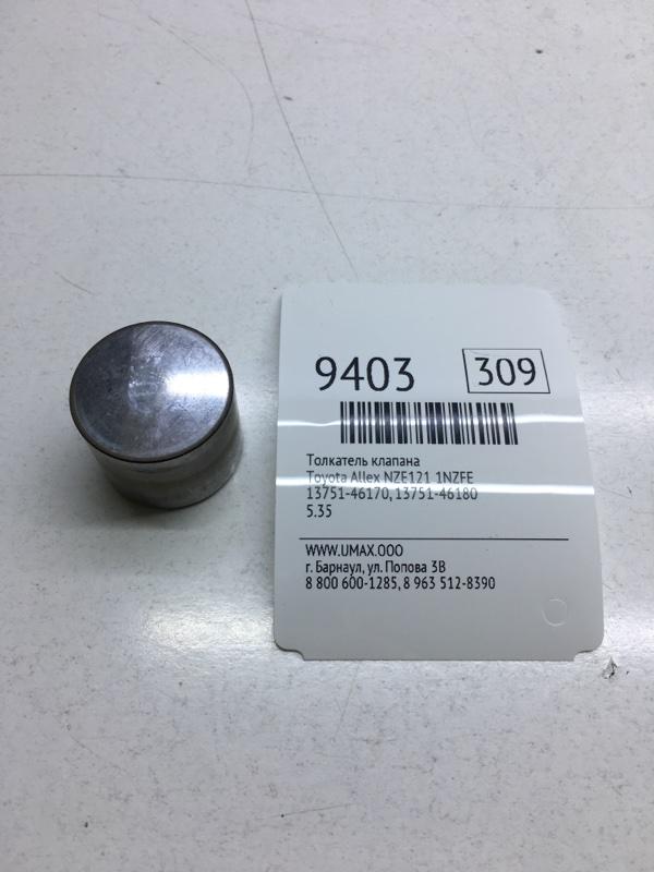Толкатель клапана Toyota Allex NZE121 1NZFE (б/у)