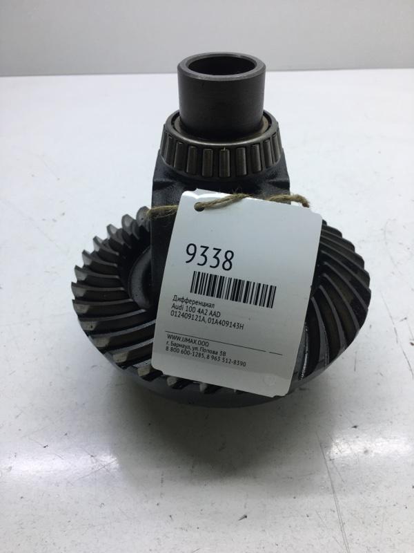 Дифференциал Audi 100 4A2 AAD (б/у)