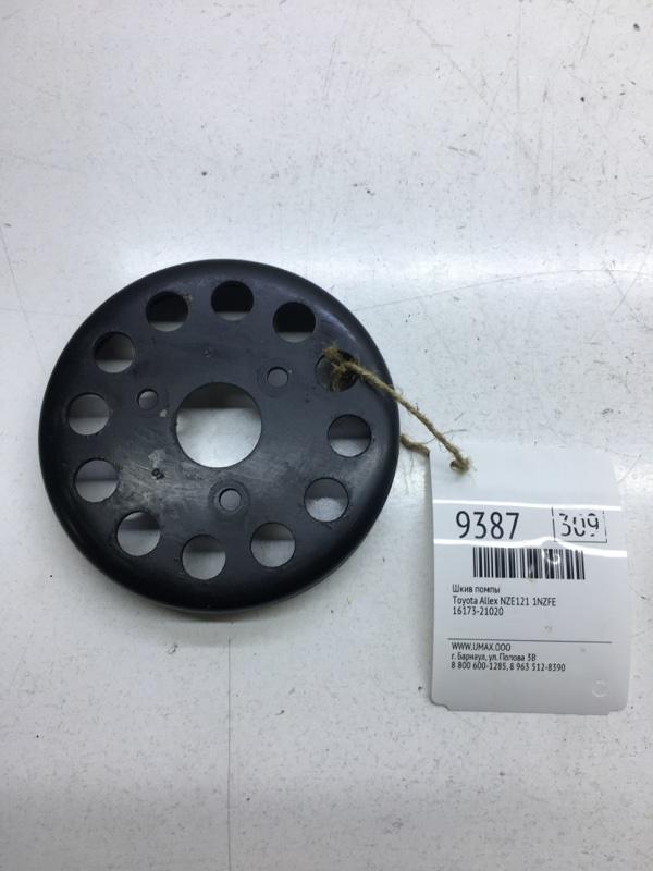 Шкив помпы Toyota Allex NZE121 1NZFE (б/у)