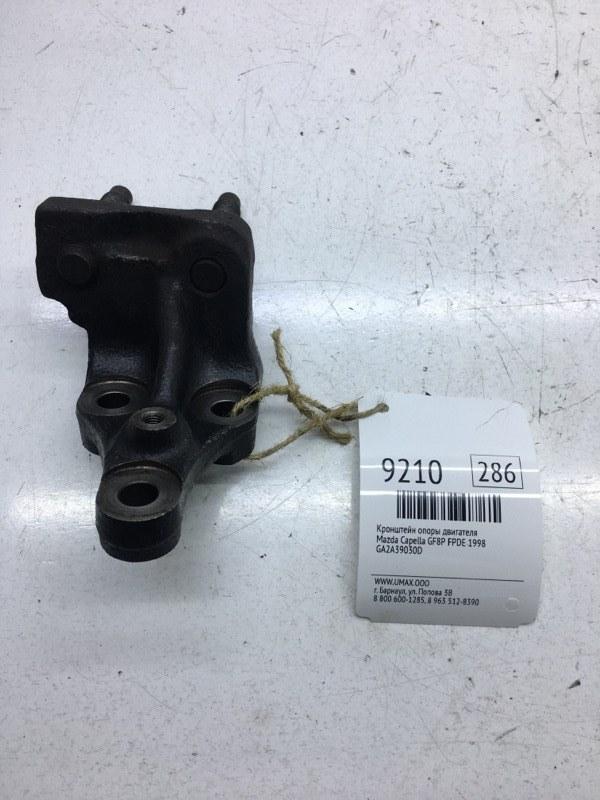 Кронштейн опоры двигателя Mazda Capella GF8P FPDE 1998 (б/у)