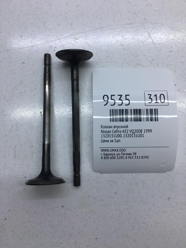 Клапан впускной Nissan Cefiro A32 VQ20DE 1999 (б/у)