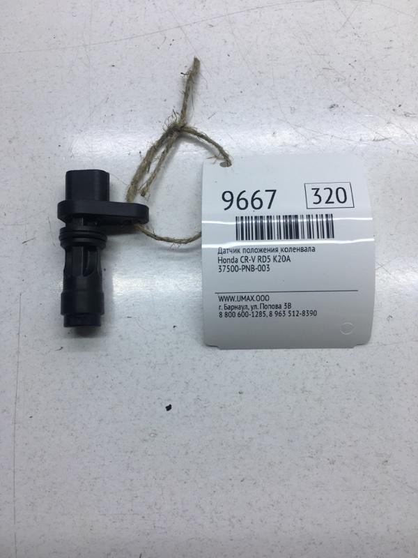 Датчик положения коленвала Honda Cr-V RD5 K20A (б/у)