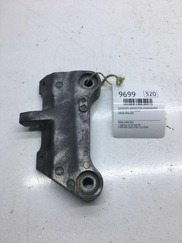 Кронштейн компрессора кондиционера Honda Cr-V RD5 K20A (б/у)