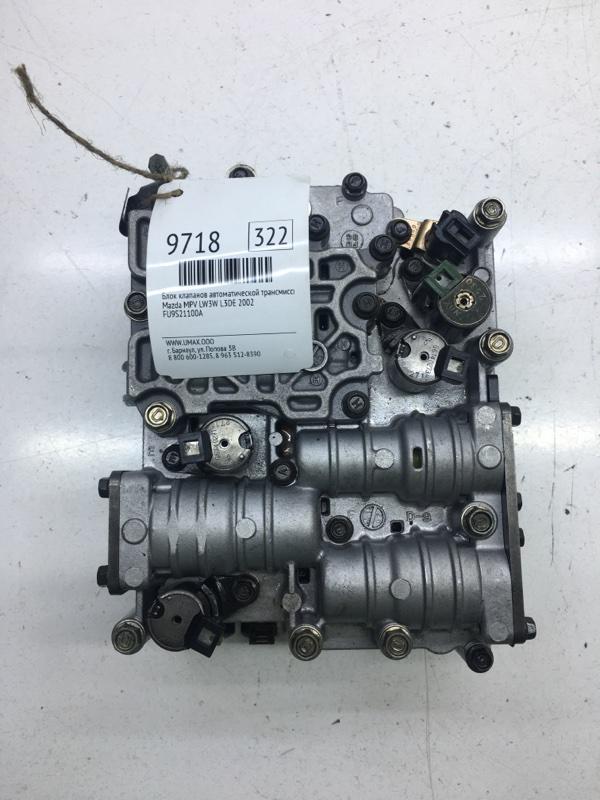 Блок клапанов автоматической трансмиссии Mazda Mpv LW3W L3DE 2002 (б/у)