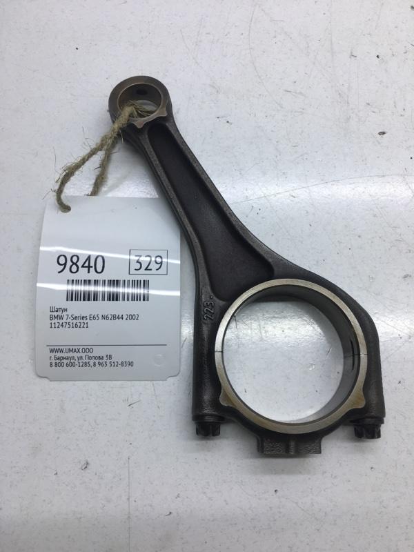 Шатун Bmw 7-Series E65 N62B44 2002 (б/у)