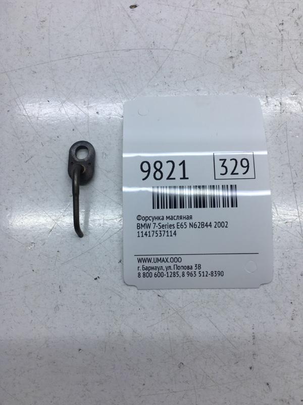Форсунка масляная Bmw 7-Series E65 N62B44 2002 (б/у)