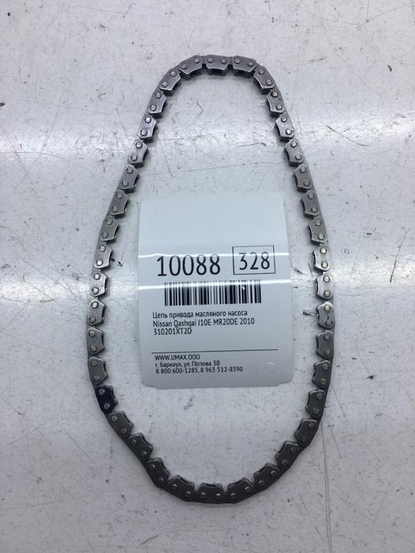 Цепь привода масляного насоса Nissan Qashqai J10E MR20DE 2010 (б/у)
