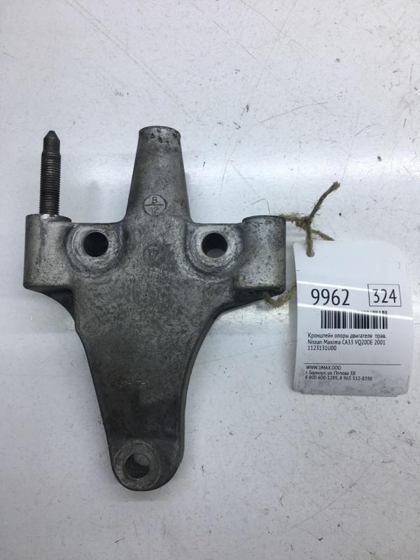 Кронштейн опоры двигателя Nissan Maxima CA33 VQ20DE 2001 правый (б/у)