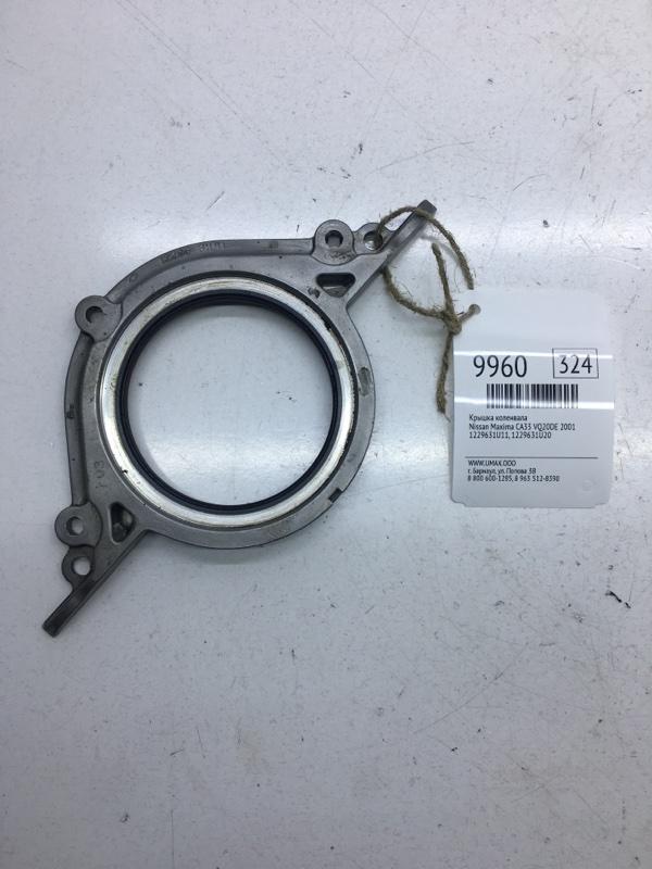 Крышка коленвала Nissan Maxima CA33 VQ20DE 2001 (б/у)