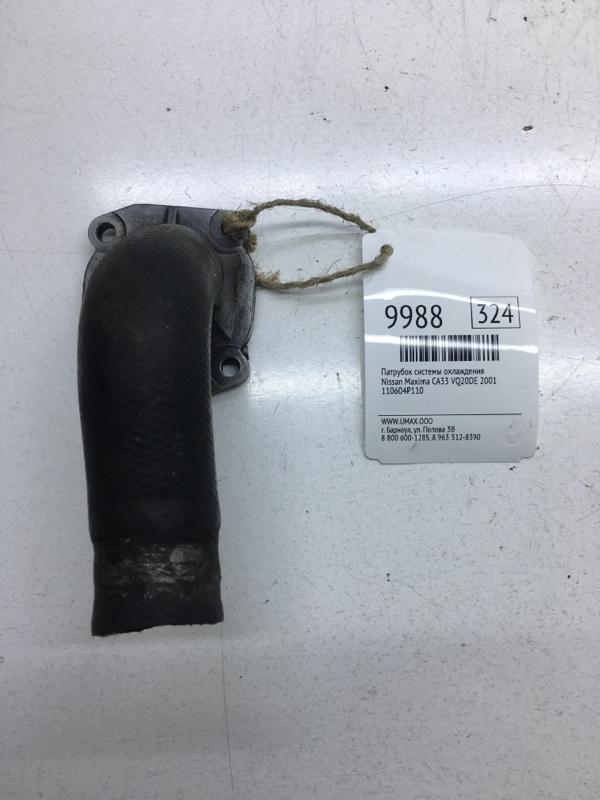 Патрубок системы охлаждения Nissan Maxima CA33 VQ20DE 2001 (б/у)