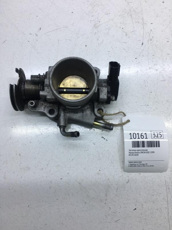 Заслонка дроссельная Mazda Demio DW3W B3E 1999 (б/у)