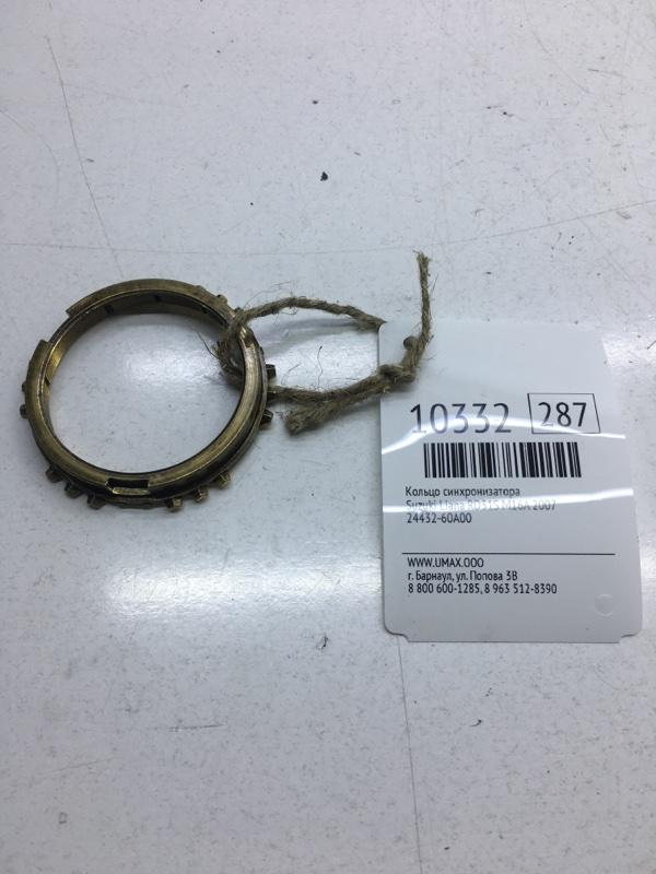 Кольцо синхронизатора Suzuki Liana RD31S M16A 2007 (б/у)
