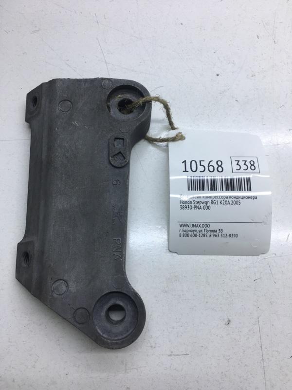 Кронштейн компрессора кондиционера Honda Stepwgn RG1 K20A 2005 (б/у)