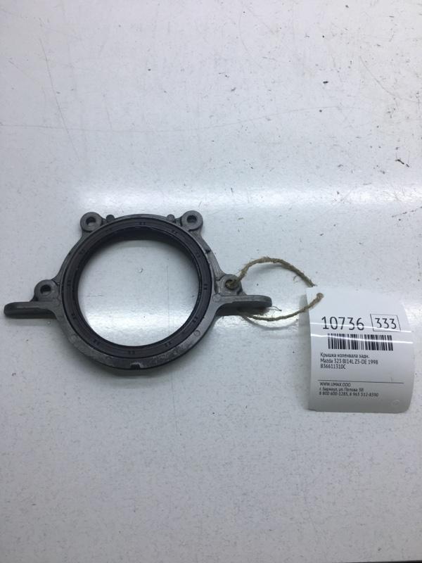Крышка коленвала Mazda 323 BJ14L Z5DE 1998 задняя (б/у)