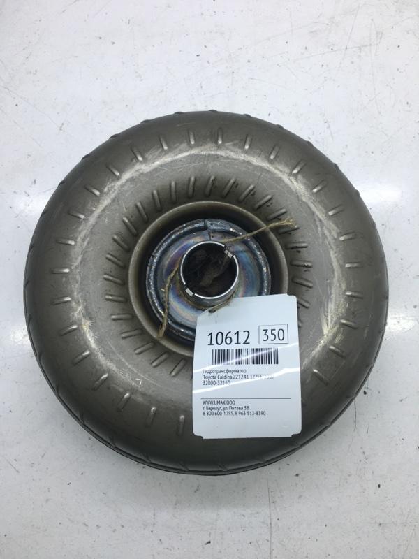 Гидротрансформатор Toyota Caldina ZZT241 1ZZFE 2007 (б/у)