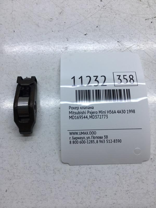 Рокер клапана Mitsubishi Pajero Mini H56A 4A30 1998 (б/у)