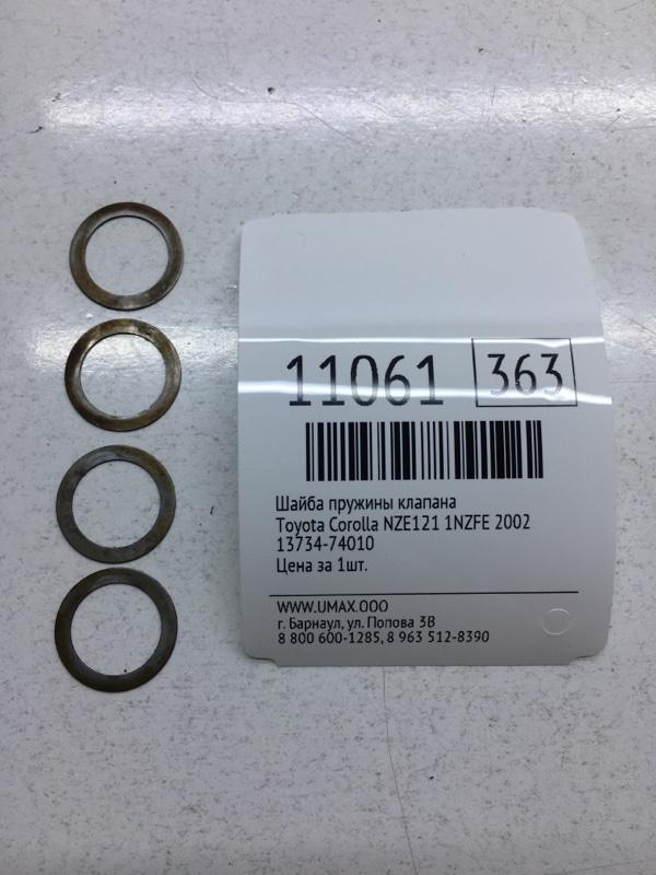 Шайба пружины клапана Toyota Corolla NZE121 1NZFE 2002 (б/у)