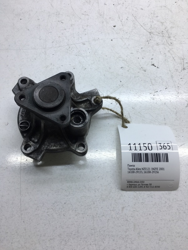 Помпа Toyota Allex NZE121 1NZFE 2001 (б/у)