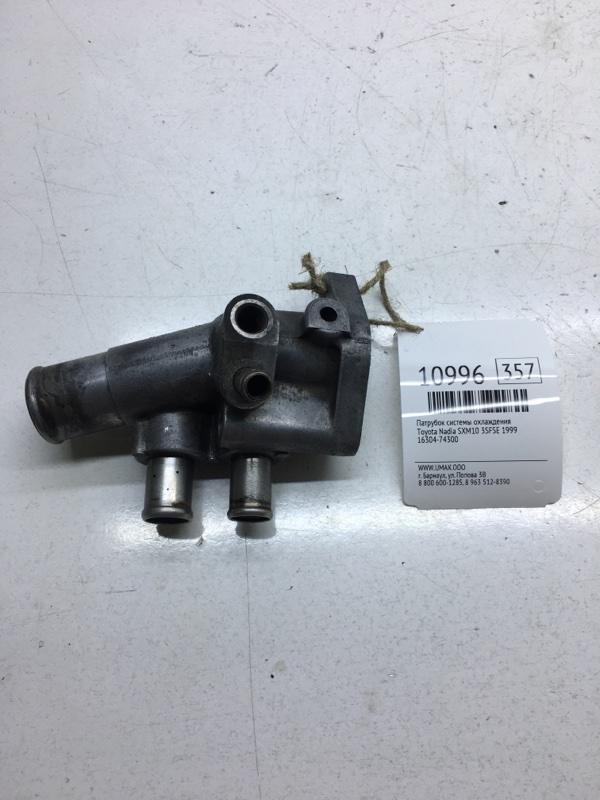 Патрубок системы охлаждения Toyota Nadia SXM10 3SFSE 1999 (б/у)