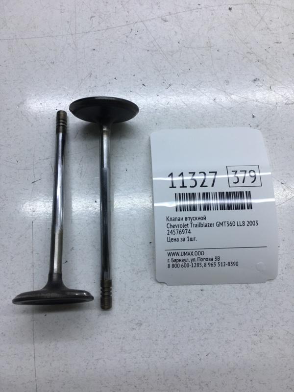 Клапан впускной Chevrolet Trailblazer GMT360 LL8 2003 (б/у)