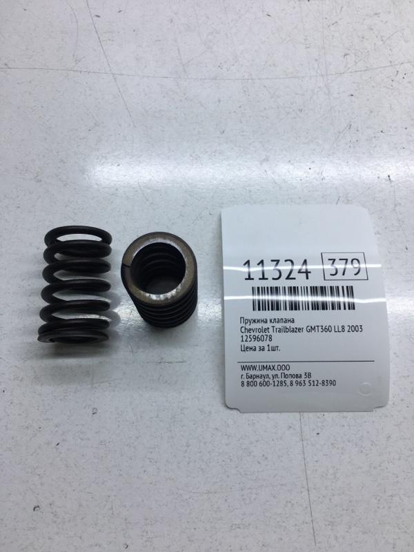 Пружина клапана Chevrolet Trailblazer GMT360 LL8 2003 (б/у)