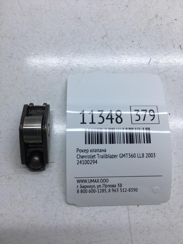 Рокер клапана Chevrolet Trailblazer GMT360 LL8 2003 (б/у)