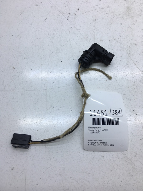 Проводка акпп Toyota Corsa EL55 5EFE (б/у)