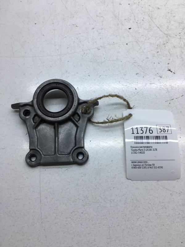 Крышка распредвала Toyota Mark Ii LX100 2LTE (б/у)