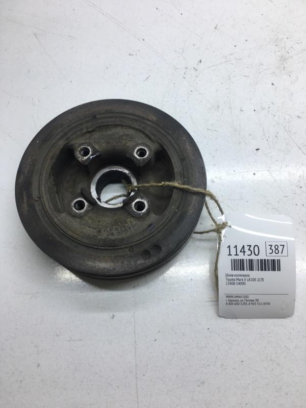 Шкив коленвала Toyota Mark Ii LX100 2LTE (б/у)