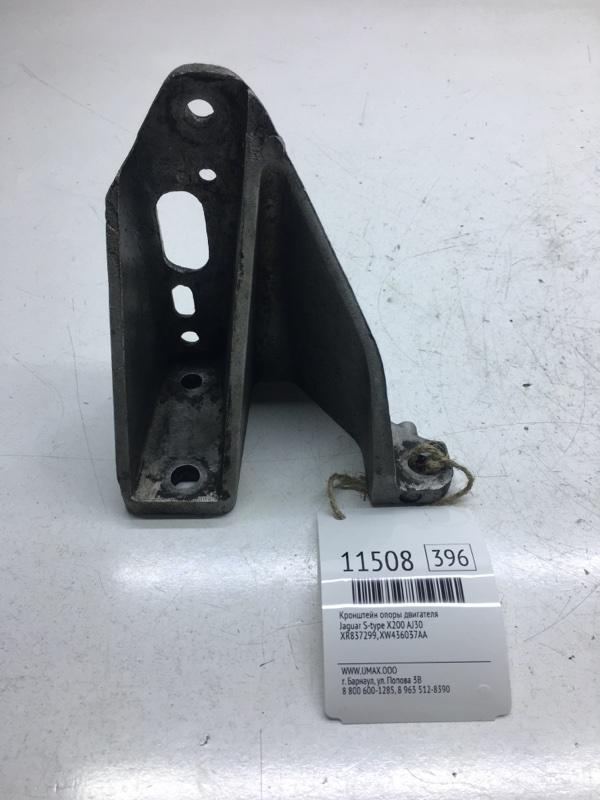 Кронштейн опоры двигателя Jaguar S-Type X200 AJ30 (б/у)